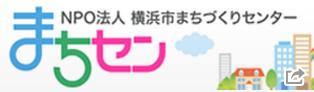NPO法人 横浜市まちづくりセンター まちセン