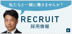 私たちと一緒に働きませんか? RECRUIT 採用情報