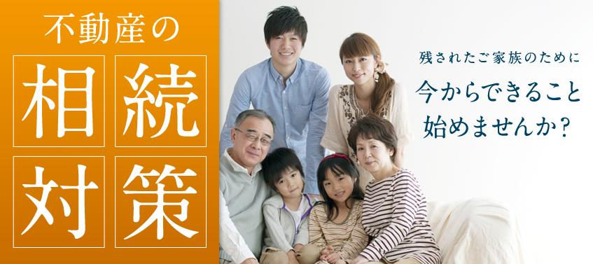 不動産の相続対策 残されたご家族のために今からできること始めませんか?