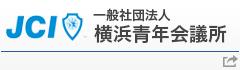 一般社団法人 横浜青年会議所