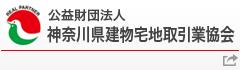 公益社団法人 神奈川県宅地建物取引業協会