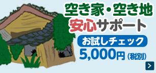 空き家・空き地 安心サポート お試しチェック 5,000円(税別)